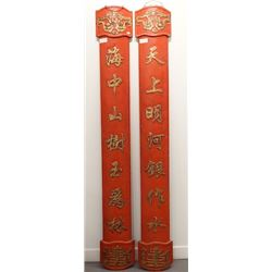 19th century, a pair of red ground wood horizontal inscribed board with gold detailing