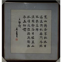 """A chinese calligraphy, Wang Wei's poetry """"Han Shan Zhuan Cang Cui"""""""