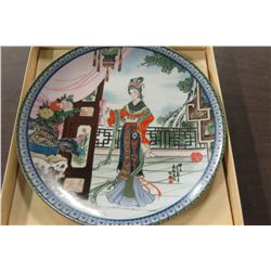 ORIENTAL LADY BY DRESSING SCREEN COLLECTOR PLATE
