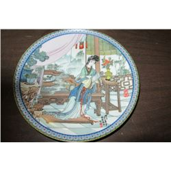 ORIENTAL LADY ON BENCH READING A BOOK COLLECTOR PLATE