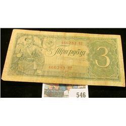 1938 Russia Three Rubles Banknote. Depicting Soldiers.