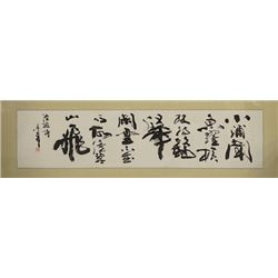 "A Chinese calligraphy - ""Lu You Shi"""
