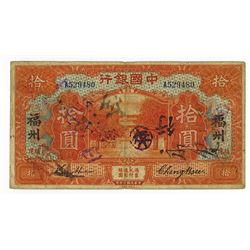 "Bank of China, 1918 ""Foochow/Fukien"" Branch Banknote."
