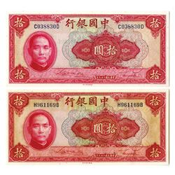 Bank of China, 1940, Issued Pair of 3 Digit Radar Notes