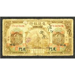 "Bank of Communications. 1914 ""Foochow/Amoy""  Branch Issue."