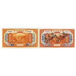 "Bank of Communications, 1914 ""Peking"" Branch Issue Specimen Note & Issued Note."