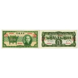Central Bank of China, 1937 Specimen Banknote.