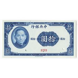 Central Bank of China, 1941 Specimen Banknote.