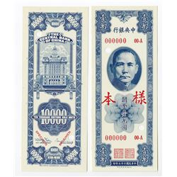 Central Bank of China, 1948 Customs Gold Units Issue Specimen.