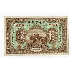 Market Stabilization Currency Bureau, 1924 Copper Coin Issue Banknote.