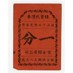 Shanghai Jishi Candy Company coupon 1 Fen (cent), ND, ca.1930-40. _____________