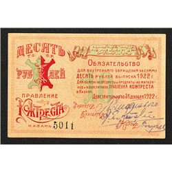 Kazan (Kozhtrest) 1922 Local Issue.