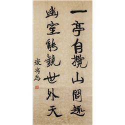 KANG YOUWEI Chinese 1858-1927 Ink Calligraphy