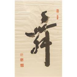 """HE MU Chinese Ink Calligraphy """"Wu"""""""