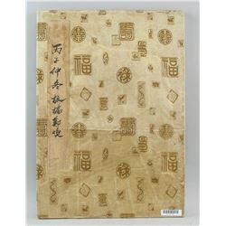 ZHENG BANQIAO (after) Chinese 1693-1965 Ink Bamboo