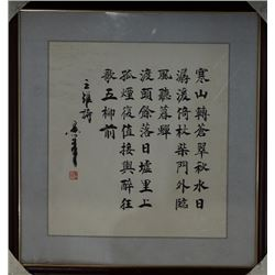 A chinese calligraphy - Wang Wei poem.