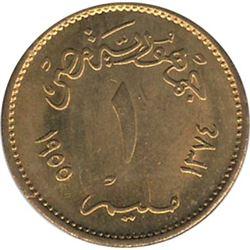 Egypt AH1374-1955 5 Milliemes