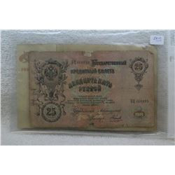 Russian Imperial Bank Notes (2)
