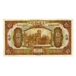 "Bank of Communications 1927 ""Tientsin"" Branch Banknote."