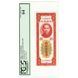 Central Bank of China, 1948 Issue Banknote.