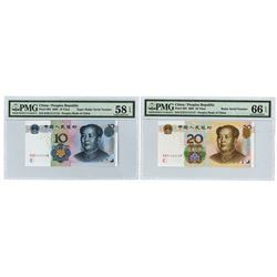 Peoples Bank of China, 2005, Issued Fancy Mostly Solid Serial Pair