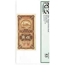 Kiangsu Farmers Bank, 1936 issued Banknote.