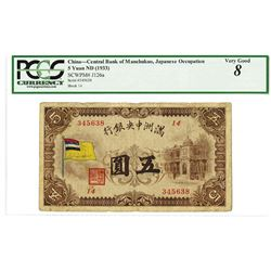 Central  Bank of Manchukuo, ND (1933) Issue Banknote.