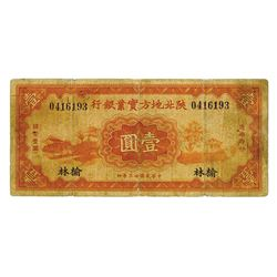 Northern Shensi Industrial Bank, 1934 issue Private Banknote.