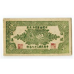 1939 Baode County Bank circulation note 5 jiao. 1939___________