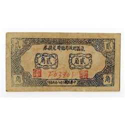 1939 Lan County Bureau of Finances temporary exchange note 2 jiao. 1939_____________