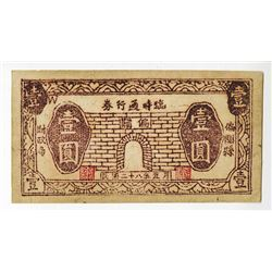 1939 Pianguan County temporary circulation note 1 yuan. 1939___________