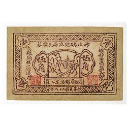 1939 Shenchi County Bureau of Finances Exchange note 5 Jiao. 1939____________