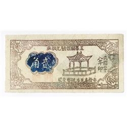 1939 Wuzhai County Bank exchange note 2 jiao. 1939___________