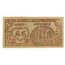 1940 Ningwu County Bank exchange note 2 jiao. 1940___________