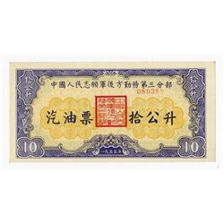 People's Volunteer Army Gasoline Coupon 10 Liters. _____________