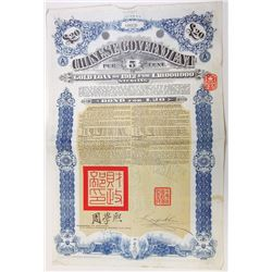 Chinese Government 5% Gold Loan of 1912 Bond