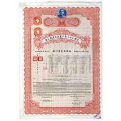 Chinese Government 23rd Year (1934) 100 Pound 6% Sterling Indemnity Loan.
