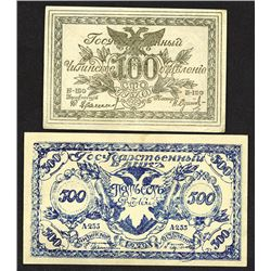 Chita Branch of Government Bank, 1920, Pair of Issued Notes