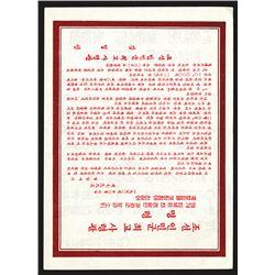 U.S. Printed Korean War ca.1950-53 Propaganda leaflet.