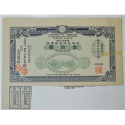 Hypothec Bank of Japan. Debenture of Meiji year 44.