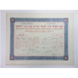 Kupat Ashrai Eretz Israel, Credit Bank, Ltd., 1935 Issued Stock Certificate