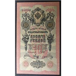 1909 10 RUBLES RUSSIA  GEM CU