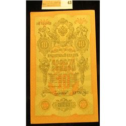 1909 Russia 10 Roubles Banknote, Pick #110, CU.