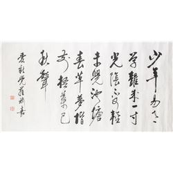 Attr. YULIN Chinese b.1940 Ink Calligraphy Cursive