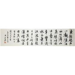 Attr. ZHOU HUIJUN Chinese b.1939 Ink Calligraphy