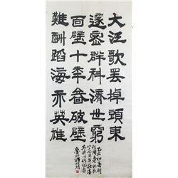 XU JINGMING Chinese 20th C. Ink Calligraphy Scroll