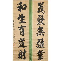 Attr. WU PEIFU Chinese 1874-1939 Ink Calligraphy