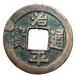 1064-1067 Northern Song Zhiping Yuanbao H 16.167