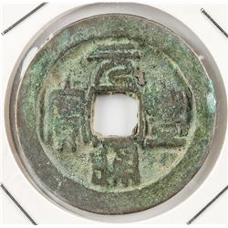1068-1085 Northern Song Yuanfeng Tongbao Seal