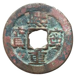 1086-1085 Northern Song Xining Zhongbao H 16.199